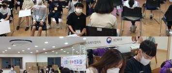 [지역아동센터] 신협 어부바 멘토링