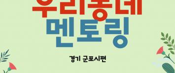 [지역아동센터]  한국사회복지협의회 …