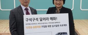 [지역조직팀] 김대수 후원자님, 구석…