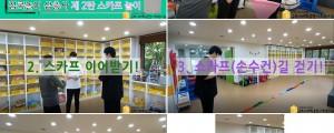 [지역조직팀]장난감도서관 영유아 문화…