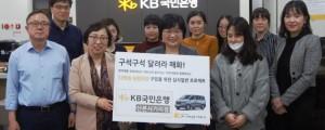[지역조직팀] KB국민은행, 구석구석…