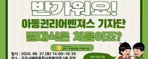 [프로그램팀]아동권리어벤져스 기자단 …