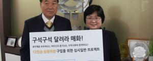 [지역조직팀] 군포신협, 구석구석 달…