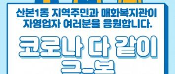 [지역조직팀] 우리동네 알기살기 '릴…